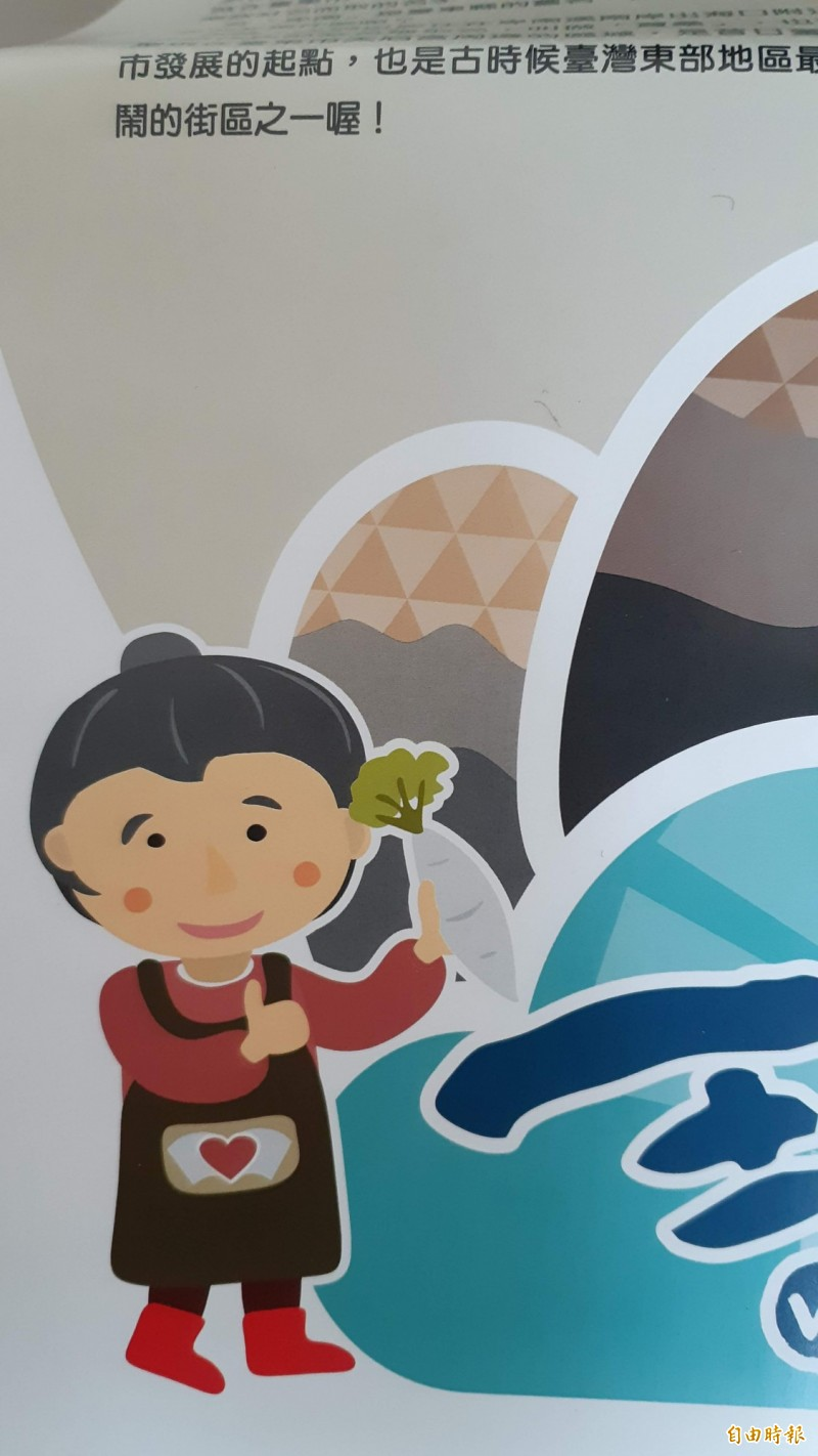 「玩寶桑」文化桌遊由Q版「阿菊嬤」帶領遊台東。(記者黃明堂攝)