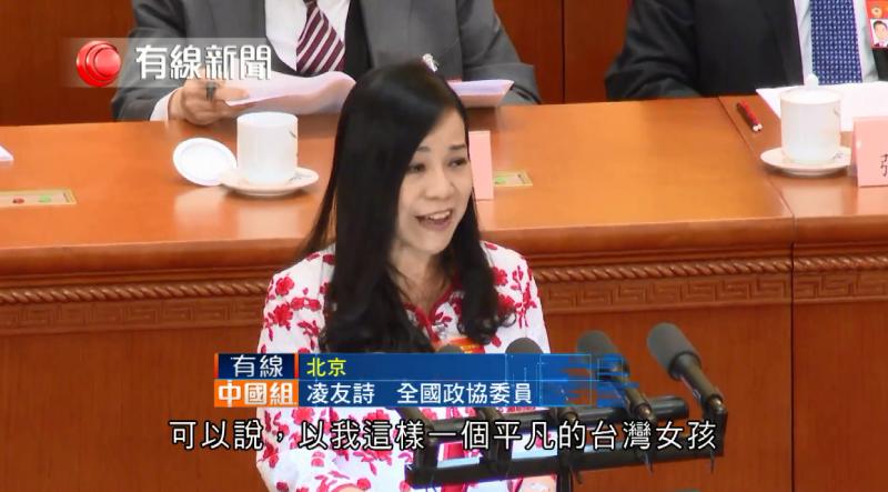 生於台灣的中國政協委員凌友詩出席政協會議時於北京的人民大會堂發表演說。(圖翻攝自有線中國組影片)