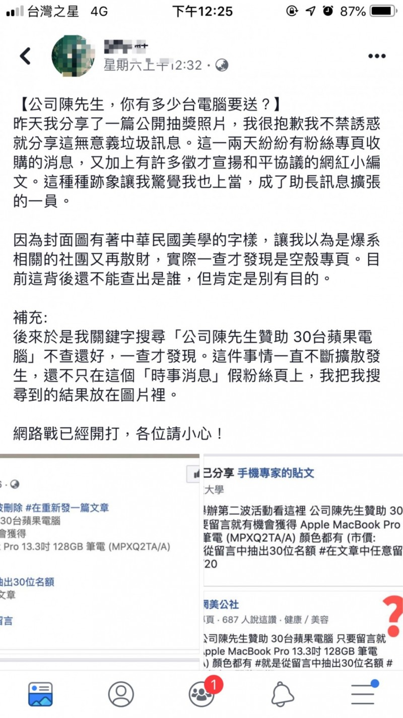 網友指出不少社團、粉專皆為空殼專頁,恐怕案情不單純。(圖擷自臉書)