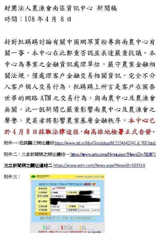 遭網友點名的南農中心在今日發出聲明,鄭重否認、揚言提告。(圖擷自財團法人農漁會南區資訊中心)