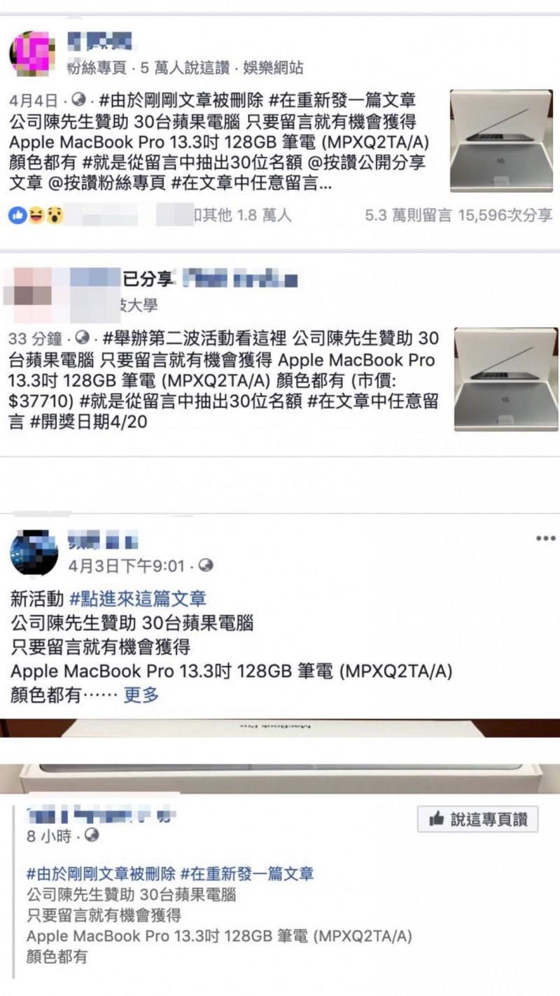 各大社團瘋傳該則「電腦抽獎文」,不少民眾紛紛按讚追蹤社團。(圖擷自臉書)