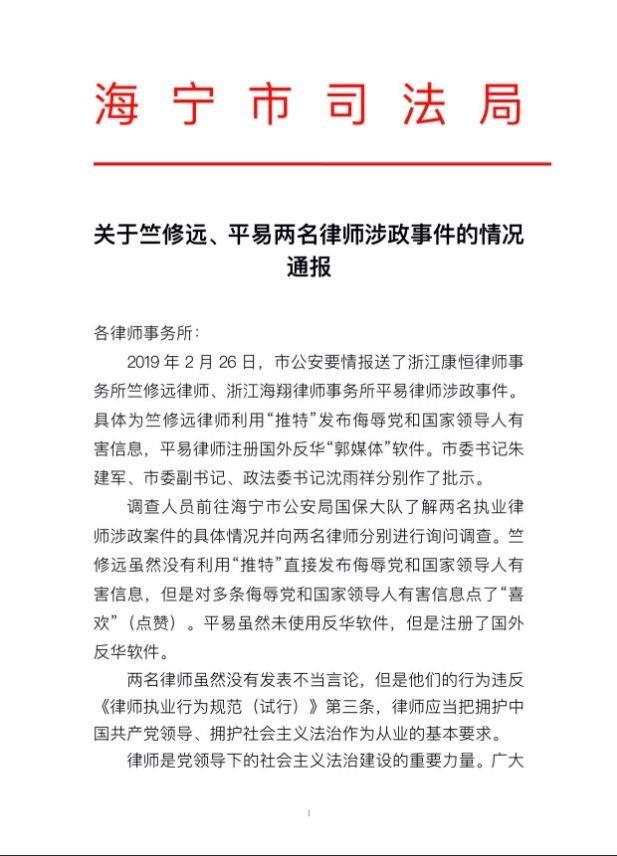 中國海寧司法局表示,此這二者雖沒有直接發布「有害言論」,但仍違反中國「律師執業行為規範」第3條:「應將擁護中國共產黨領導、擁護社會主義法治作為從業基本要求。」(圖翻攝自李蔚推特@azurewaylee)