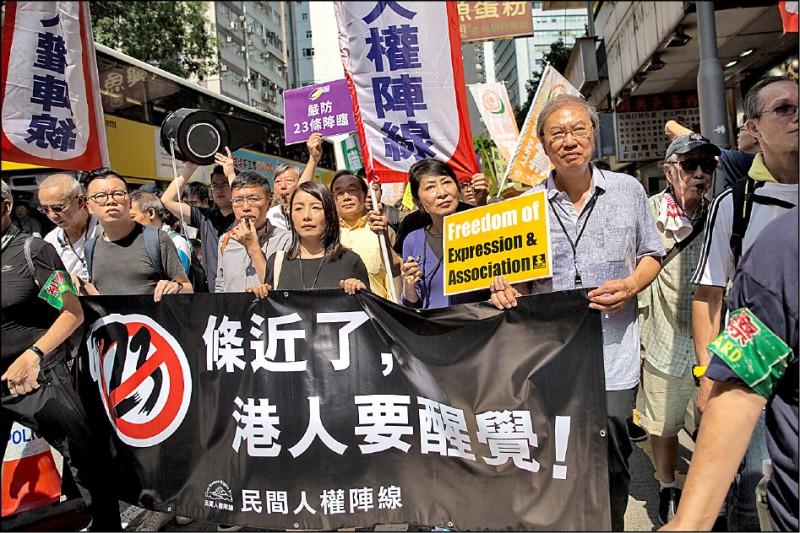 香港媒體引述權威人士報導,中國全國人大常委會可能主動對香港基本法第二十三條釋法。圖為香港泛民主派人士去年七月發動遊行,抗議港府擬取締提倡「港獨」的香港民族黨,變相實施尚未立法的第二十三條。 (歐新社檔案照)