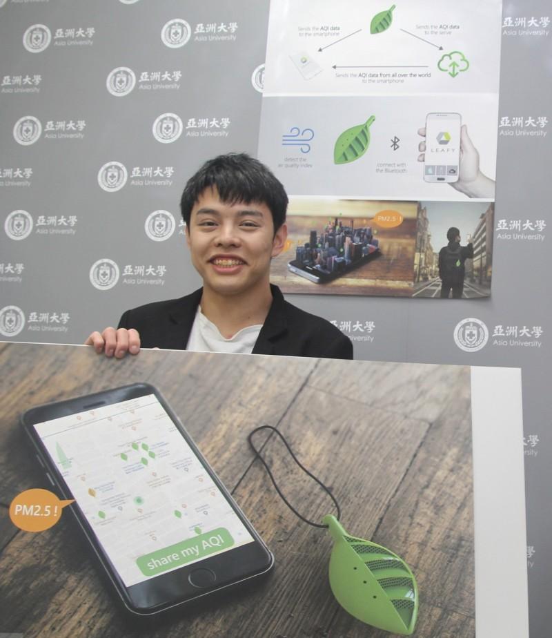 亞洲大學創意商品設計系大4曾建彰,設計出「空氣品質共享葉(Leafy)」作品,獲選為德國iF設計新秀獎全球前39名。(記者陳建志翻攝)