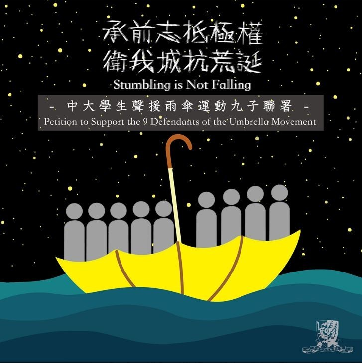 香港中文大學學生會(CUSU)今(10)日晚間發起「中大學生聲援雨傘運動九子聯署」希望香港青年學子站出來一起支持、承繼前人之志。(圖取自中大學生會臉書)