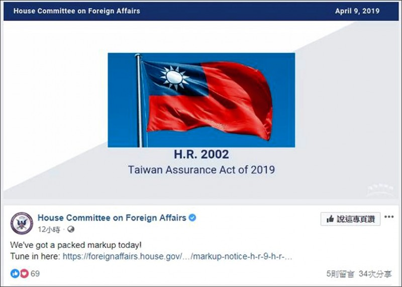美國眾議院外交委員會在官方社群媒體放上我國國旗。(取自美國眾議院外交委員會官方臉書)