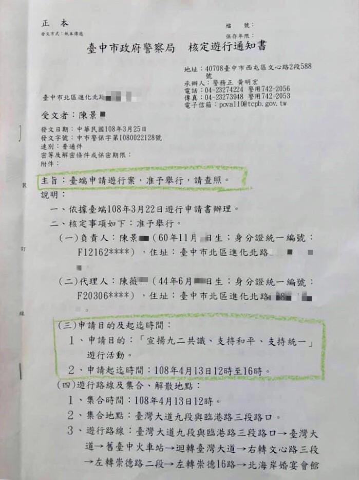 王浩宇PO出台中市警察局核准13日遊行的公文。(擷圖自王浩宇臉書)