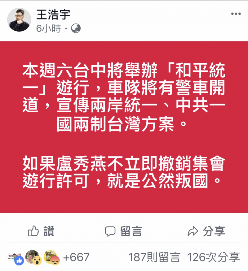 王浩宇PO文請盧秀燕撤銷活動許可,不然就是公然叛國。(擷圖自王浩宇臉書)