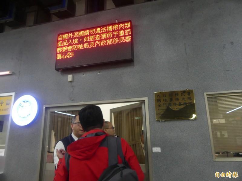 移民署在小三通入境處以醒目電子看板提醒旅客勿攜帶違法肉品入境。(記者吳正庭攝)