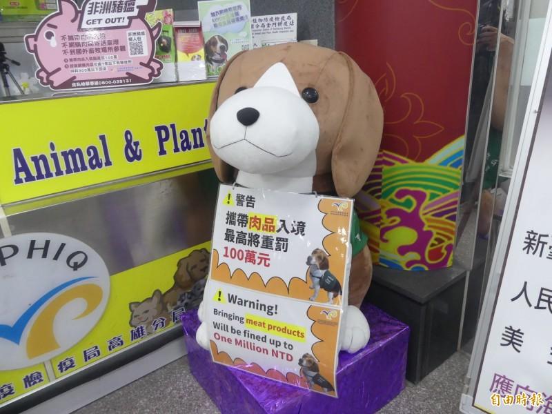 農委會金門檢疫站用可愛的玩偶,分別以中、英文提醒小三通旅客勿攜帶違法肉品入境。(記者吳正庭攝)