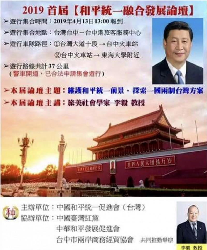 中國和平統一促進會被爆13日(週六)將在台中舉辦「宣揚九案共識、支持和平、支持統一」遊行活動,並指將有「警車開道」。針對傳聞,中市府與警方均予以駁斥並提出嚴正說明。(記者張菁雅翻攝)