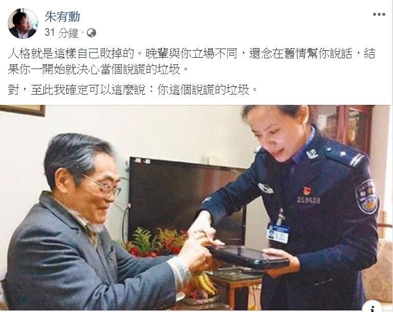 朱宥勳在臉書怒批邵子平,「你這個說謊的垃圾」。(圖擷取自朱宥勳臉書)