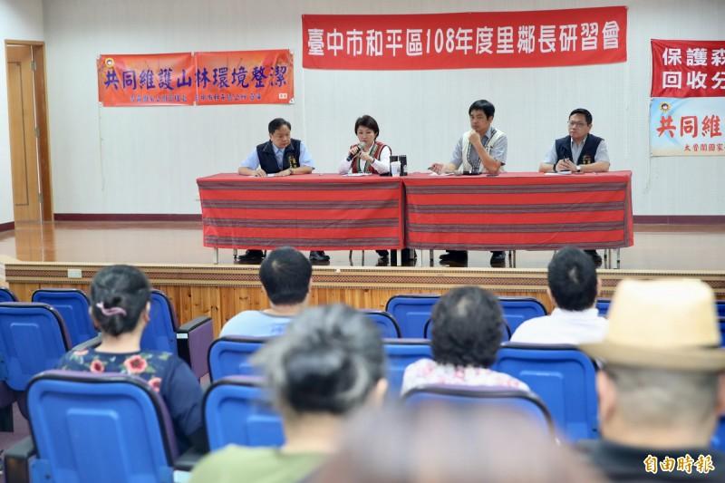 台中市長盧秀燕(左二)昨天在里鄰長研習會上表態不選總統,承諾會做好做滿。(資料照)