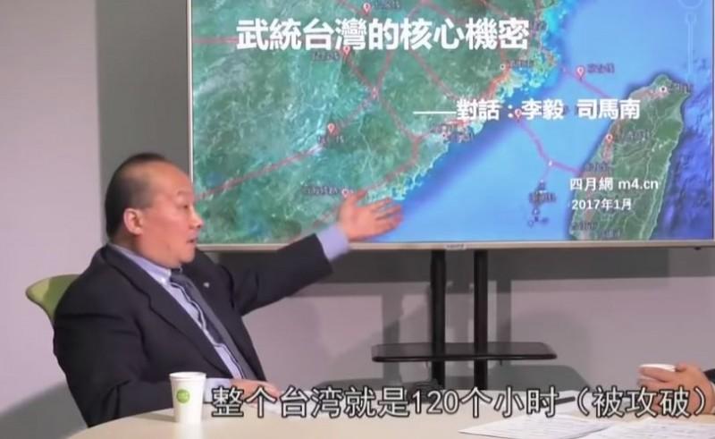 李毅過去就公開主張中國以武力統一台灣,受訪時曾放話,解放軍120小時內就能攻破台灣。(圖擷取自中國YouTube)