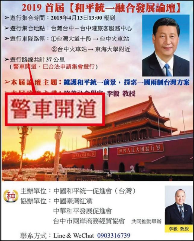 中國和平統一促進會等親中團體舉辦「支持統一」遊行,在臉書的活動傳單上竟加註「警車開道」字樣;台中市警局指是烏龍謠傳,警車開道是元首才有的勤務,已通知主辦單位更正。(圖:取自中國和平統一促進會—台灣臉書)