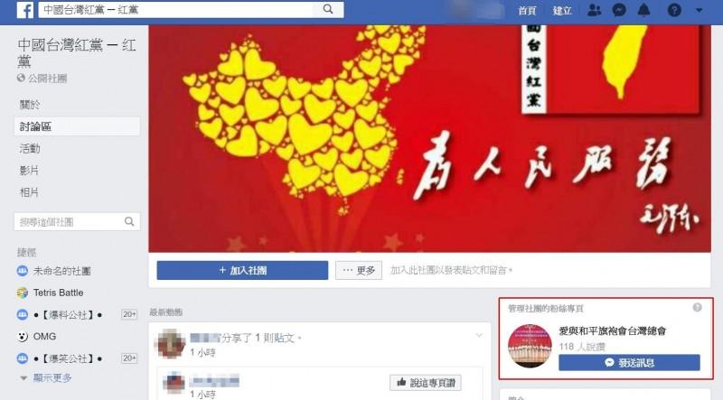 「愛與和平旗袍會台灣總會」被鄉民發現另一個身分是「中國台灣紅黨」。(圖擷取自臉書)