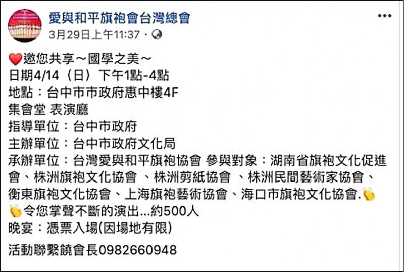 台中市政府與文化局分別掛名指導與主辦單位。(記者張瑞楨翻攝)