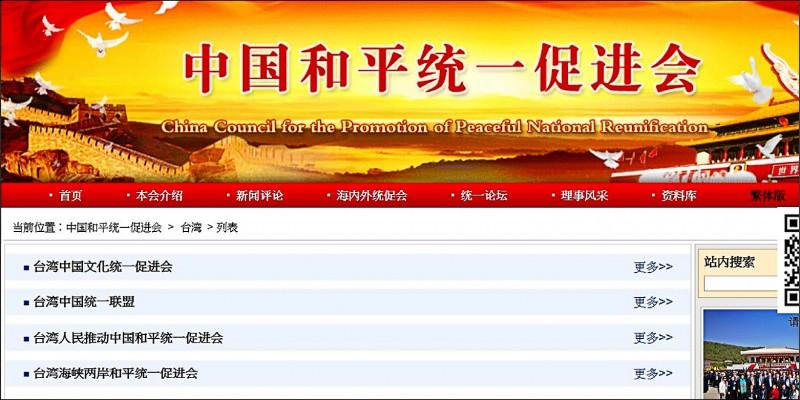 「中國和平統一促進會」官網把台灣的統促會列為分會。(取自網路)