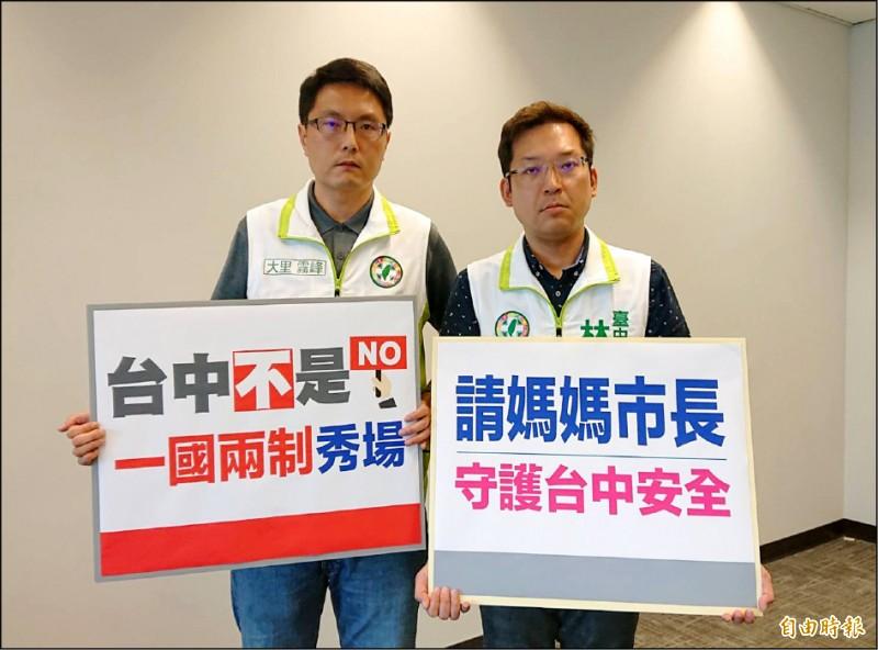 台中市議員林德宇(左)、林祈烽(右)要求市警局,撤銷「支持統一」遊行許可。(記者黃鐘山攝)