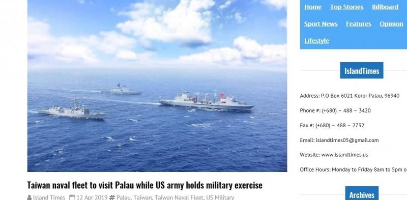 帛琉媒體報導我敦睦艦隊即將到訪,並稱到訪期間適逢有美軍與帛琉警方的聯合演習。(圖:取自IslandTime網頁)。