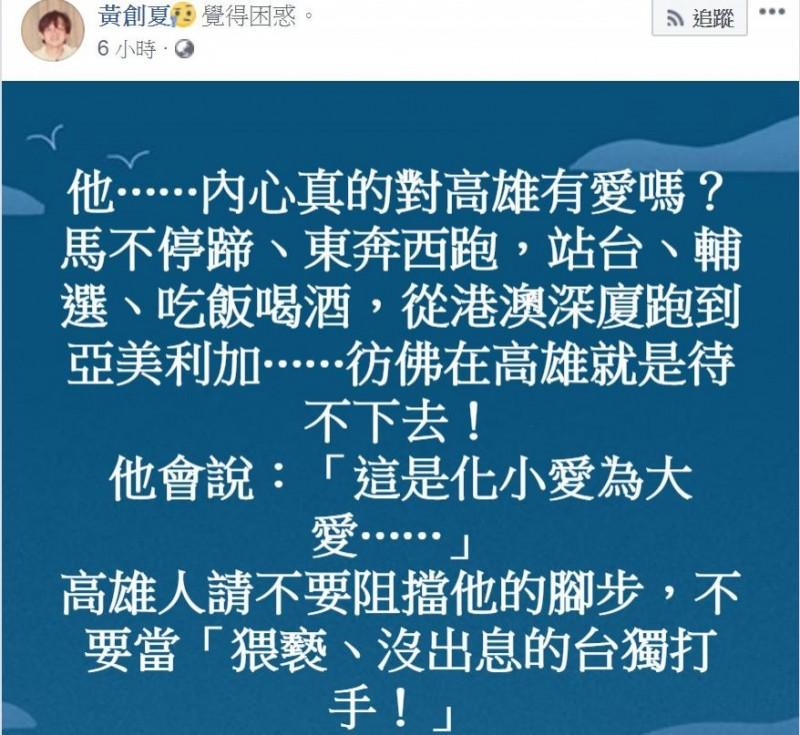 對於韓國瑜經常出國訪問,黃創夏不以為然批評,「韓國瑜內心真的對高雄有愛嗎」?(圖擷取自黃創夏臉書)