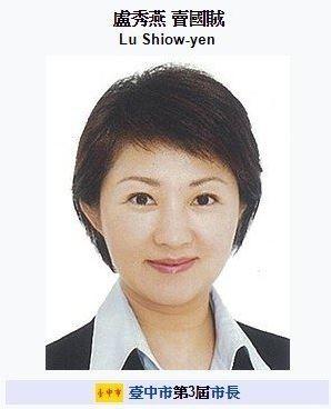 盧秀燕維基百科被冠「賣國賊」 中市府保留法律追訴權