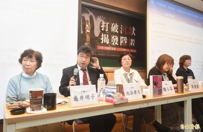 人本基金會舉行「面對校園性犯罪之台日經驗交流研討會」。(記者方賓照攝)
