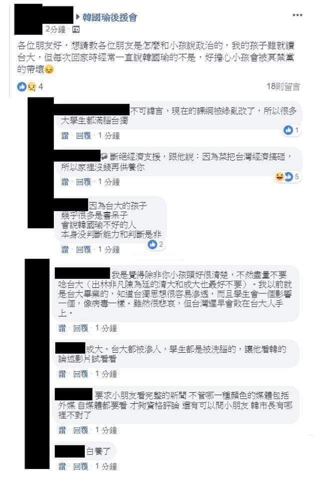 一名韓粉家長在臉書社團抱怨,表示自家小孩就讀台大,回家卻一直批評韓國瑜,想請問其他人是如何和小孩說政治的。對此,不少韓粉在下方留言批評台大以及其他大學的學生「沒有判斷力」。(擷取自粉專「肯腦濕的人生相談室」)