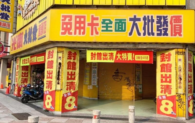 陪伴高雄人至少20年以上的高雄火車站前「光南大批發」生活賣場,將4月底結束營業。(擷取自臉書粉專「高雄點 Kaohsiung.」)