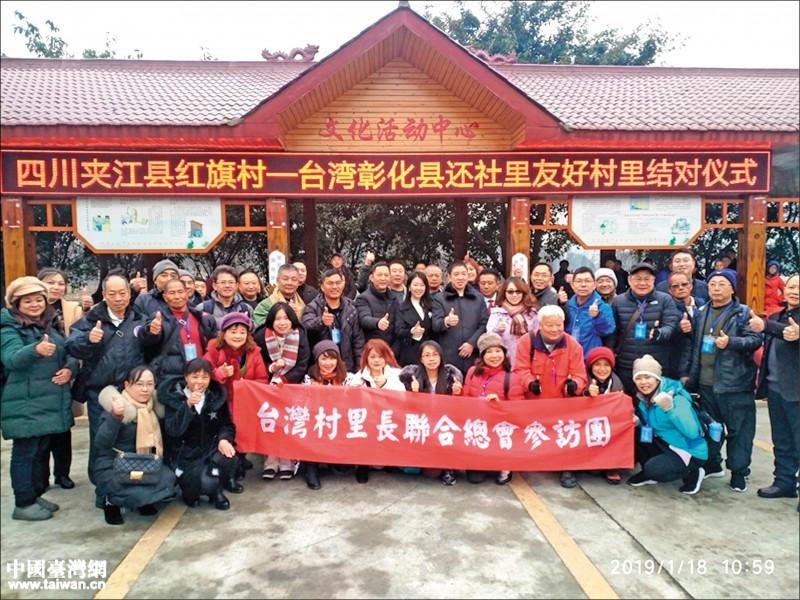 彰化和美還社里與四川夾江縣紅旗村於今年一月結對認親。(圖取自網路)