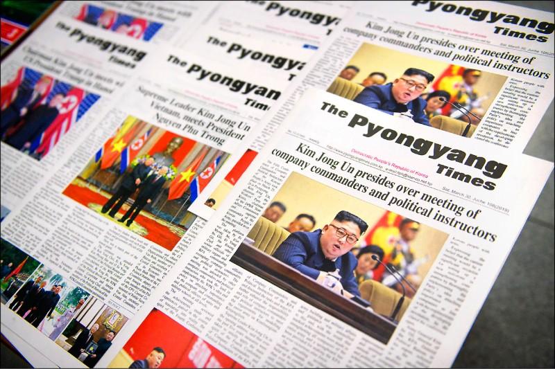 北韓當局十三日透過國營媒體傳達,領導人金正恩願意在若干前提下,和美國總統川普三度會面的訊息。圖為十三日的英文「平壤時報」,內容均為金正恩相關消息。(法新社)