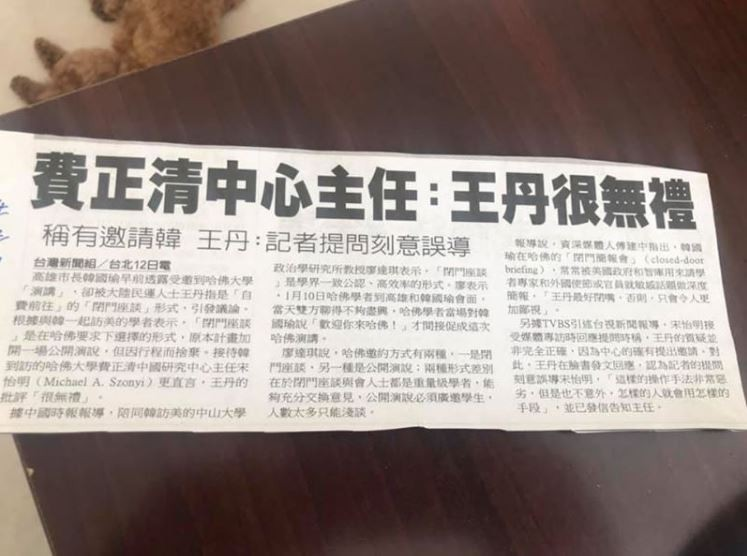 王丹不滿《世界日報》的報導,直呼「這不是假新聞,什麼才是假新聞」。(圖擷取自王丹臉書)