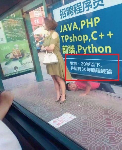 中國某家公司招募軟體工程師,條件卻是「20歲以下,並擁有30年編程經驗」,讓不少網民見狀當場嚇傻,但這張照片更嚇人的地方是有男子在偷窺裙底風光。(圖擷自微博)