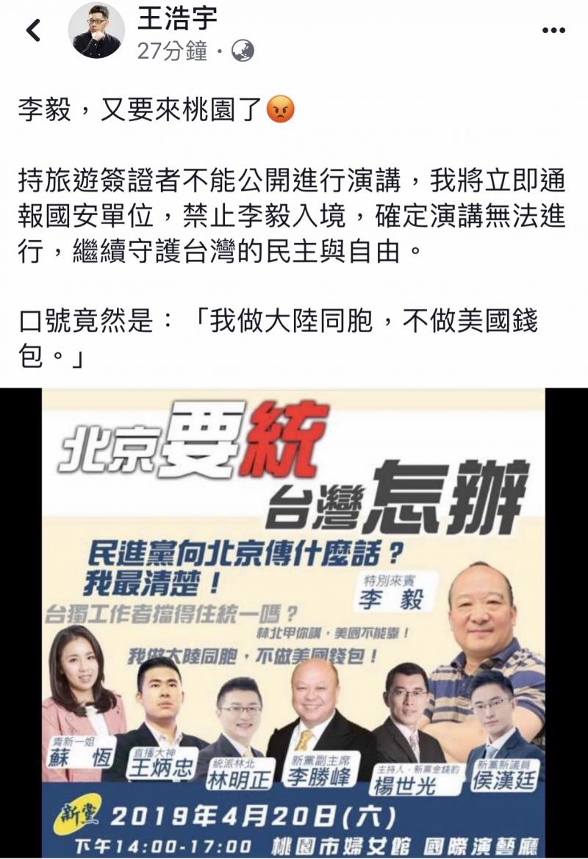桃園市議員王浩宇在臉書PO海報預告「李毅,又要來桃園了」。(擷圖自王浩宇臉書)