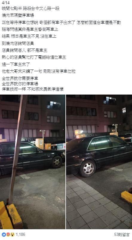 1名網友在「爆料公社」po文,遇見奇葩車主。(圖擷取自爆料公社)