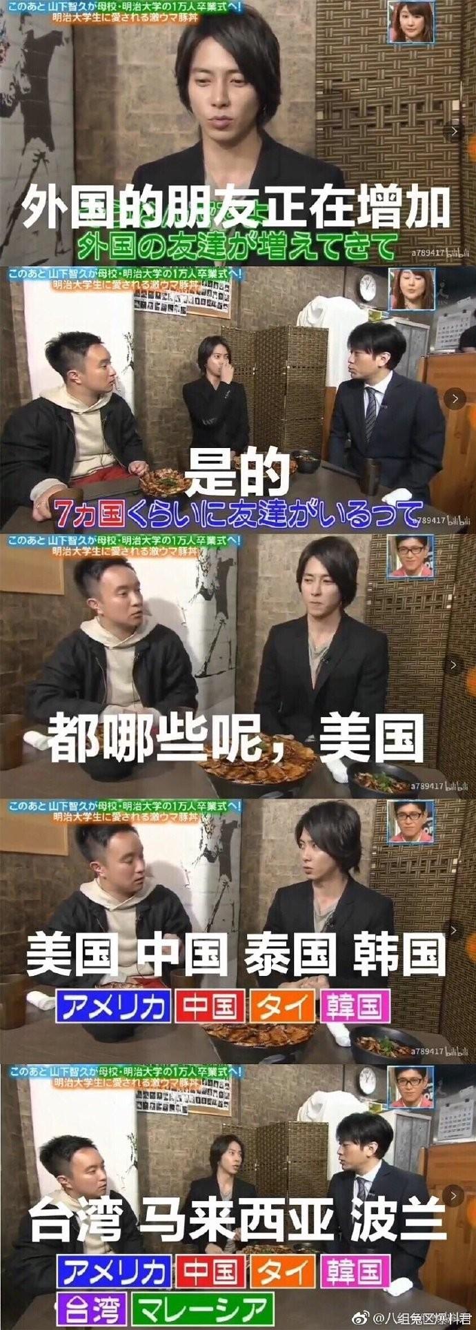 山下智久在節目上爆出「台獨」言論,在中國網友之間形成兩派說法。(擷取自微博)