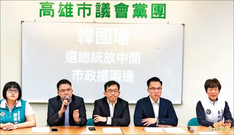 高市議會民進黨團抨擊韓國瑜訪美像為選總統宣傳造勢。(記者王榮祥攝)