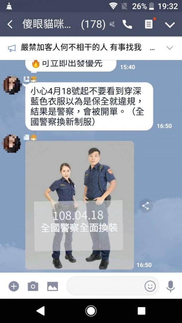 警察18日換制服 傳播妹LINE群貼照要大家小心