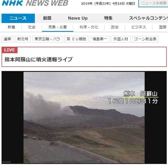約台灣時間下午5點28分,日本氣象廳發佈了「噴火速報」,位於日本熊本縣的阿蘇中岳火山噴發。(圖片擷取自《NHK》)