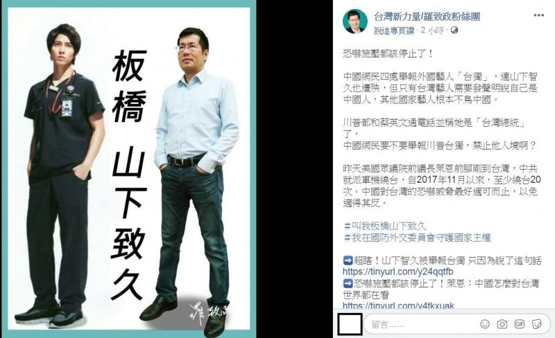 綠委羅致政酸說,「川普都和蔡英文通電話並稱她是『台灣總統』了,中國網民要不要舉報川普台獨,禁止他入境啊?」。(圖擷取自羅致政臉書)