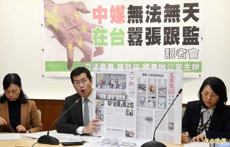 香港獨派學生組織「學生動源」3名成員來台參訪時,遭港媒「大公報」跟監偷拍。對此,民進黨立委羅致政(中)1月18日舉行記者會,表示大公報未依照《港澳媒體新聞記者申請駐台要點》申請記者證和駐點登記,卻在台進行跟監,此舉無視台灣法治規定、更引發國安疑慮,同時罔顧國人與來台旅客的人身安全,要求相關單位盡速查明。(資料照)