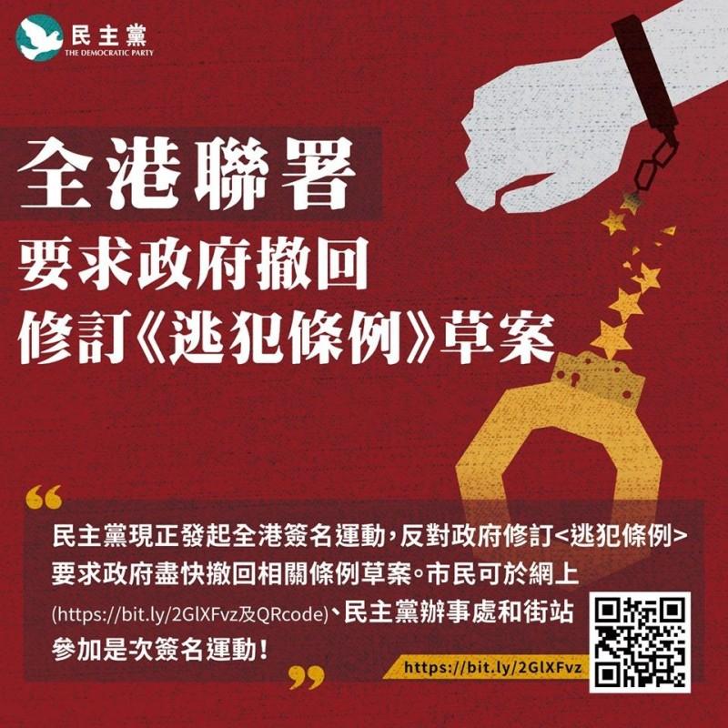 香港民主黨發起聯署運動,反對當局修訂《逃犯條例》。(圖擷取自香港民主黨臉書)