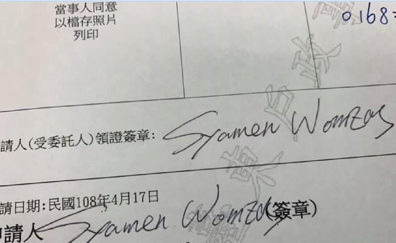 夏曼威廉斯的羅馬字簽名像極了英文草寫,帥氣十足。(記者黃明堂翻攝)