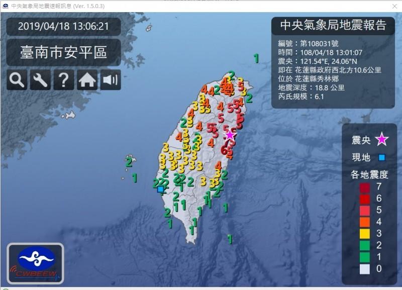 花蓮規模6.1強震 台南山區2級、尚無災情傳出