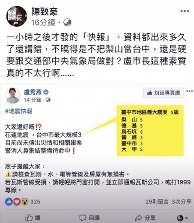 盧秀燕地震快報「遺忘」梨山 網友傻眼