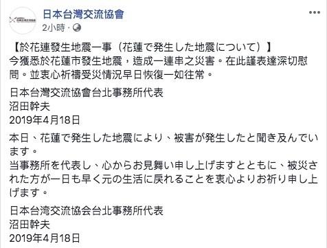 日本駐台代表沼田幹夫今天對花蓮地震表達深切慰問,並祈禱受災情況早日恢復。(翻攝自日本台灣交流協會臉專)