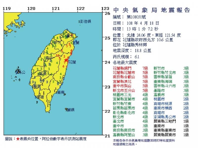 花蓮秀林鄉於今天下午1點1分發生發生規模6.1有感地震、地震深度在18.8公里處。(圖擷自氣象局網站)