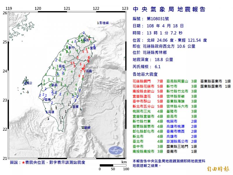 花蓮強震最大震度7 學者:少見的強烈地震