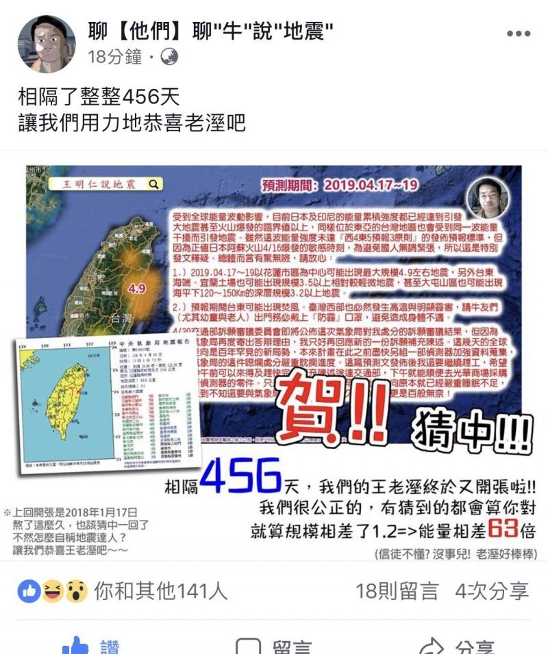 網友統計,相隔456天,王明仁的「地震預報」終於又猜中了。(圖擷取自「聊他們聊牛說地震」臉書社團)
