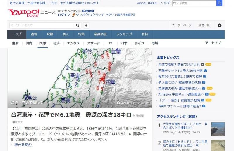 花蓮強震新聞下午登上日本雅虎新聞快訊第一則。(圖擷取自日本雅虎)